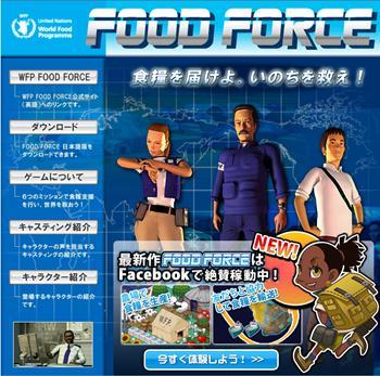 foodforce.jpg