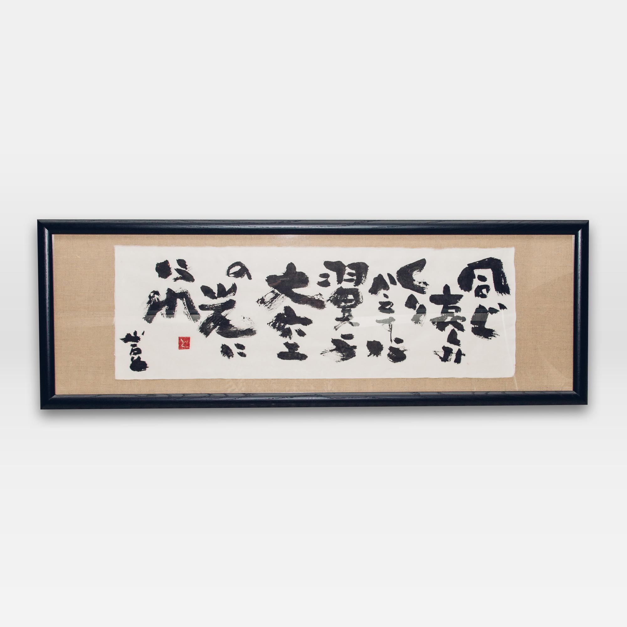 【売約済】加藤登紀子様書道作品