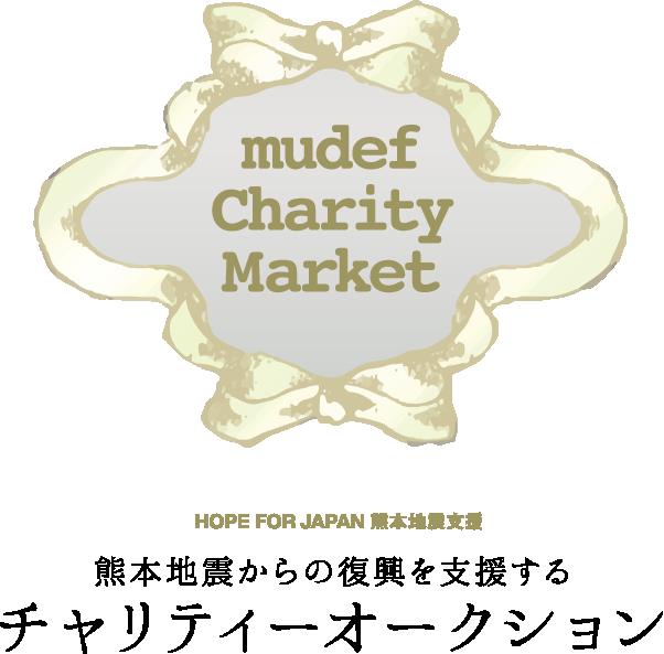 mudef Charity Market -熊本地震からの復興を支援するチャリティーオークション-